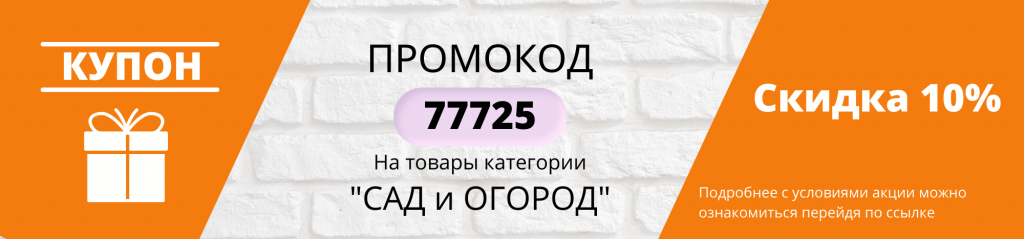 КУПОН.png